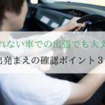車のハンドルを握った男性の画像