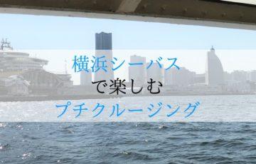 シーバスから見た横浜の風景