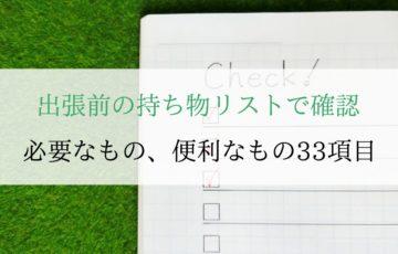 芝生に置かれたチェックリストの画像
