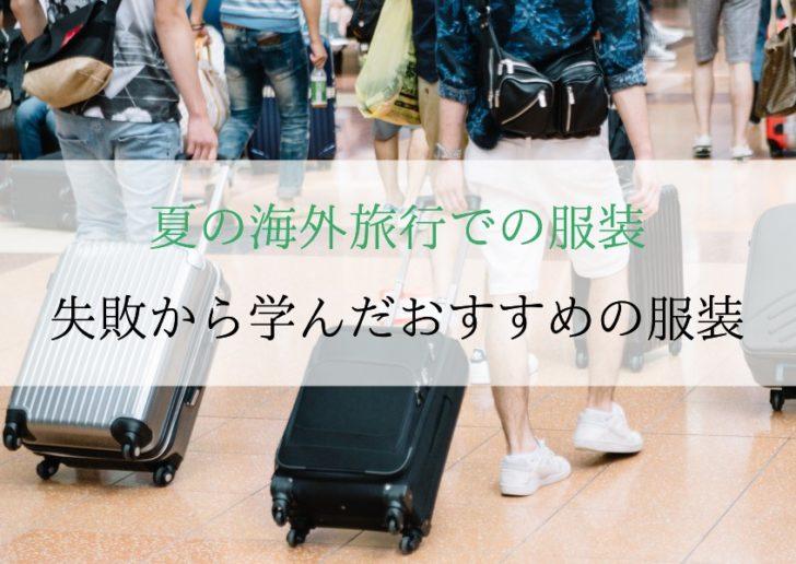 旅行に行く人たちの後ろ姿の画像