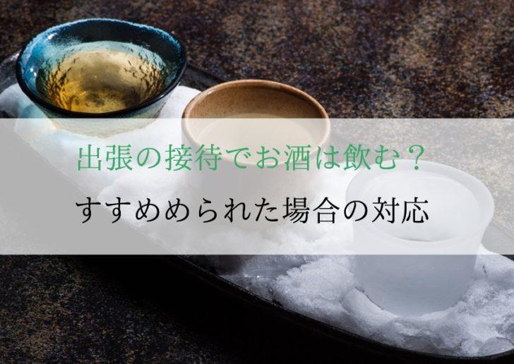 グラスに入った日本酒の画像